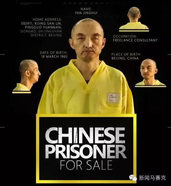 侠客岛:中国人质遭撕票是俄、法对ISIS全面打击所致