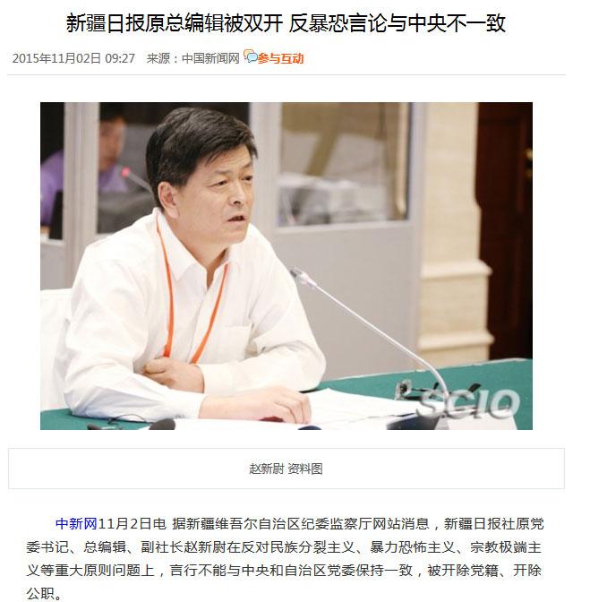 自由亚洲 | 新疆日报社原总编辑赵新尉妄议中央被双开