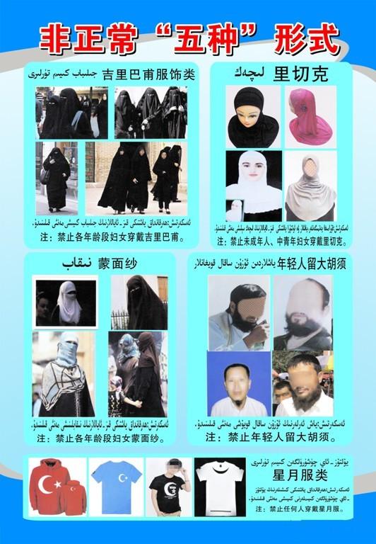 """在新疆,以上""""五种人员""""不可坐公交。"""