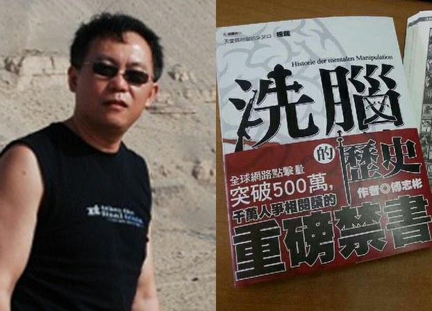 """江西作家傅志彬因撰写出版《洗脑的历史》一书而被控""""非法经营罪""""。(图片来源:独立中文笔会) Photo: RFA"""