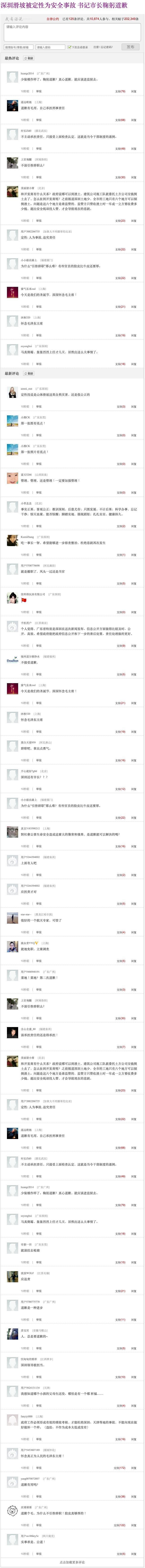 新闻论坛_深圳滑坡被定性为安全事故 书记市长鞠躬道歉_新浪网 (1)