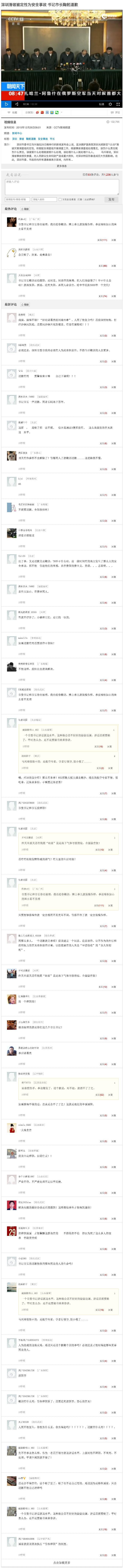 深圳滑坡被定性为安全事故 书记市长鞠躬道歉-深圳-滑坡-鞠躬道歉-安全事故-市长_新浪视频
