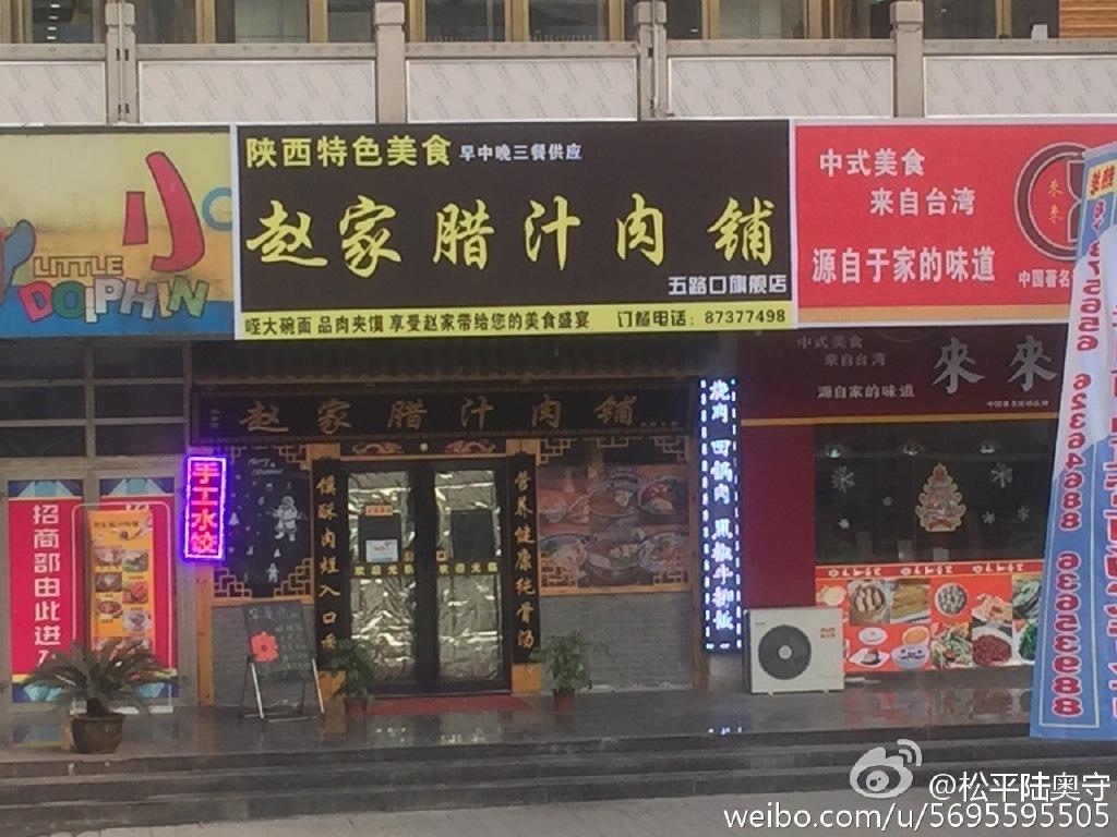 赵家腊汁肉铺
