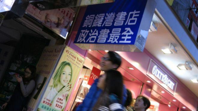 BBC中文网 | 香港铜锣湾书店第五名工作人员失踪