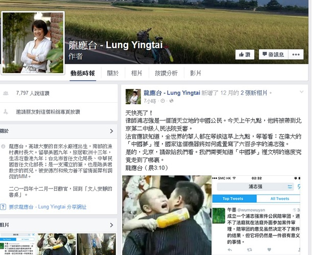 苹果日报|浦志強今北京受審 龍應台臉書聲援