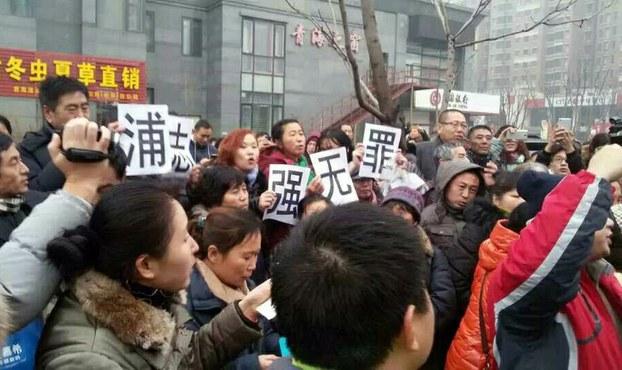 各地声援者聚集在北京第二中级法院外,要求释放浦志强。(维权人士提供/记者乔龙)
