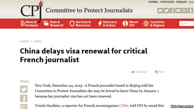 保护记者委员会2015年12月24日发布的新闻稿说,法国驻中国记者高洁记者签证迟迟未获延续,可能被迫离境。
