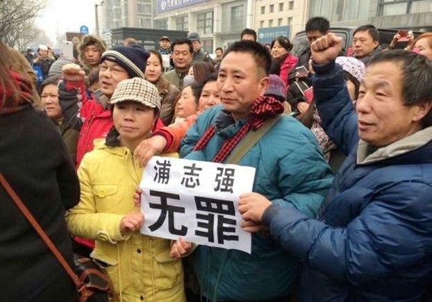 """北京律师浦志强案件开庭,逾百公民到场声援,民众持标语并高呼""""浦志强无罪""""。(照片来自维权人士,拍摄日期2015年12月14日)"""