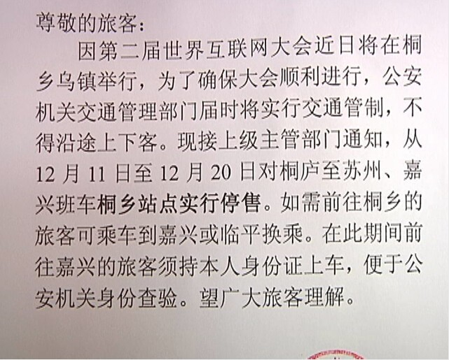 自由亚洲   乌镇举办世界互联网大会 邮包停寄 农家乐成军警宿舍