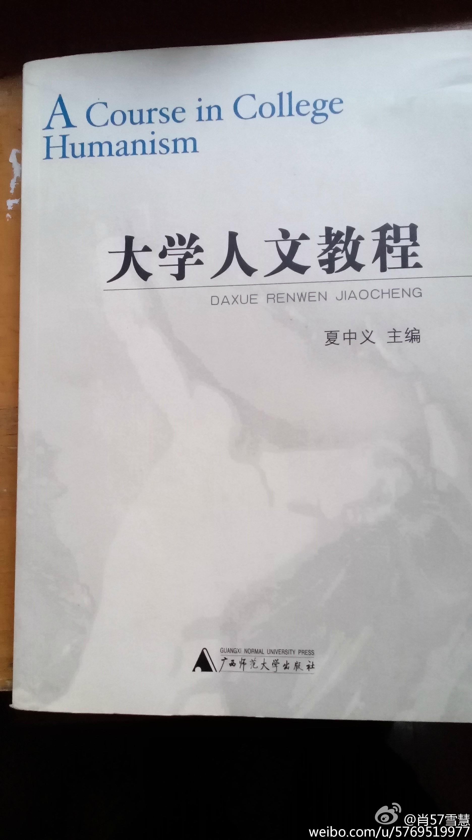 大学人文教程2