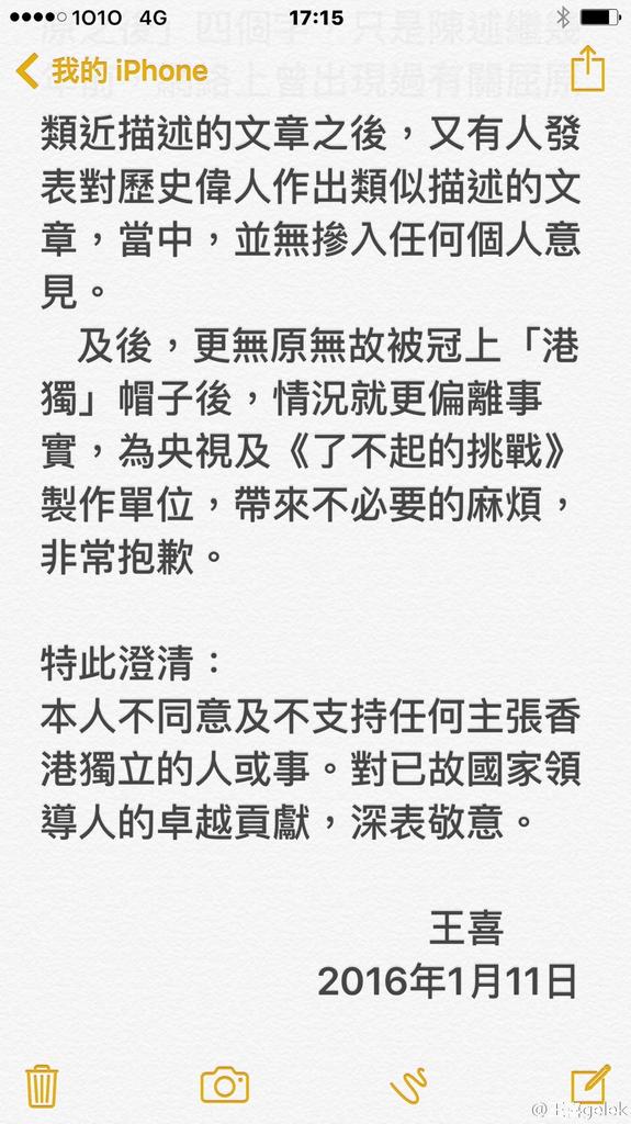 王喜道歉2
