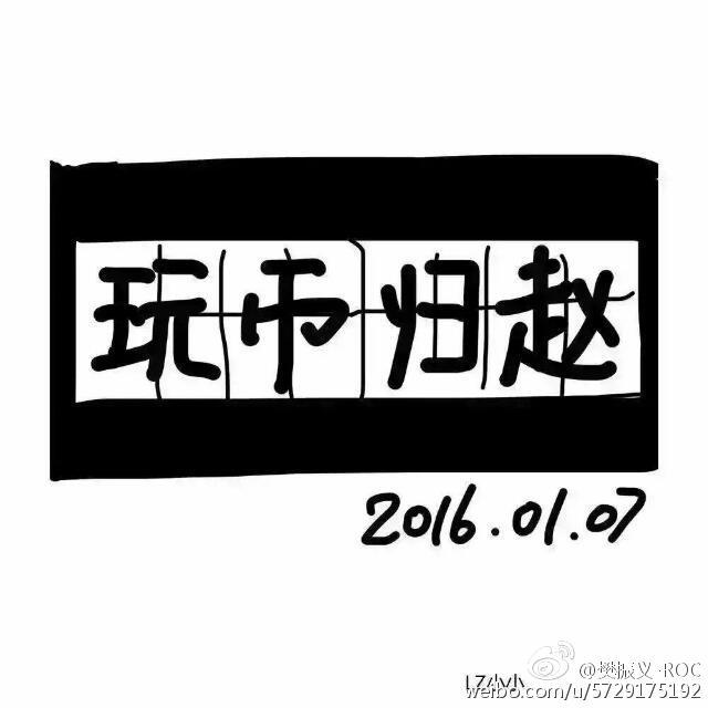 【草泥马语】玩币归赵、赵令习改