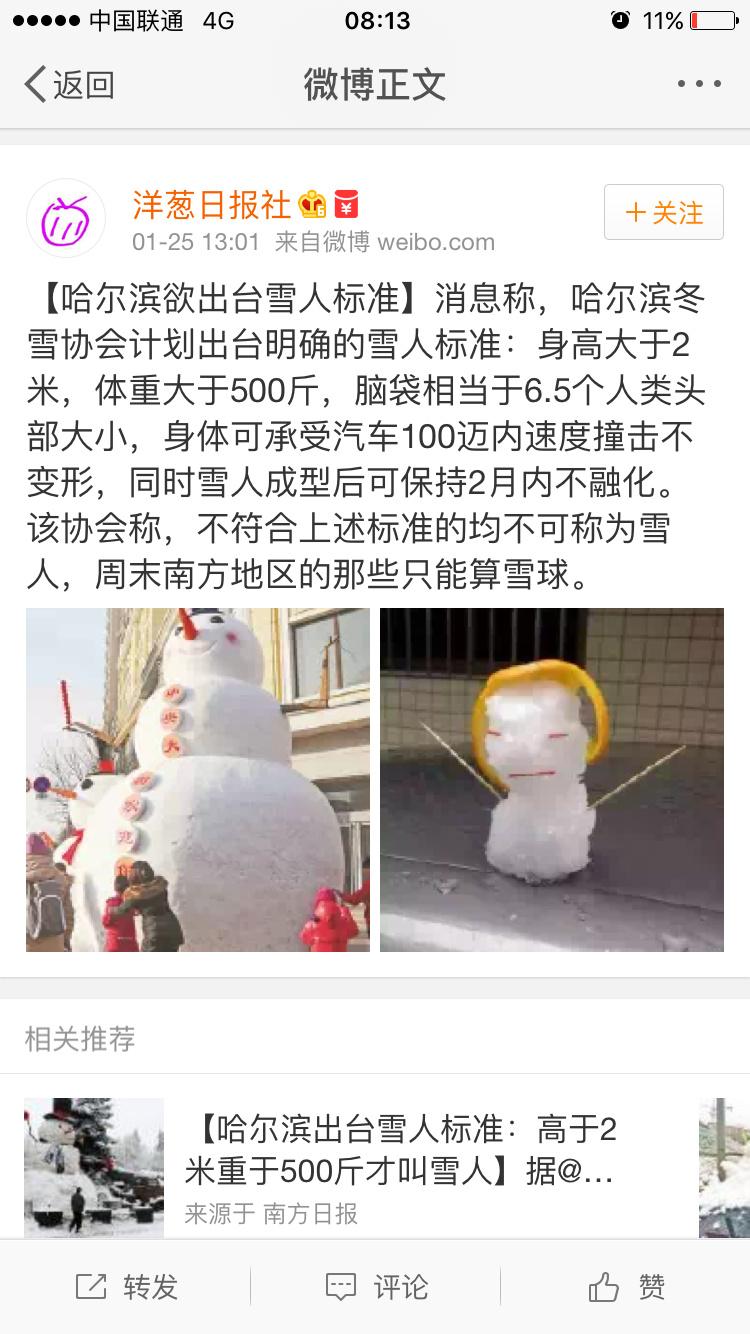 """【立此存照】洋葱日报""""雪人标准""""立奇功 央广环时均中招"""