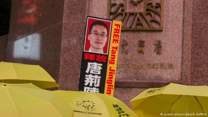 香港示威者声援唐荆陵(资料图片)