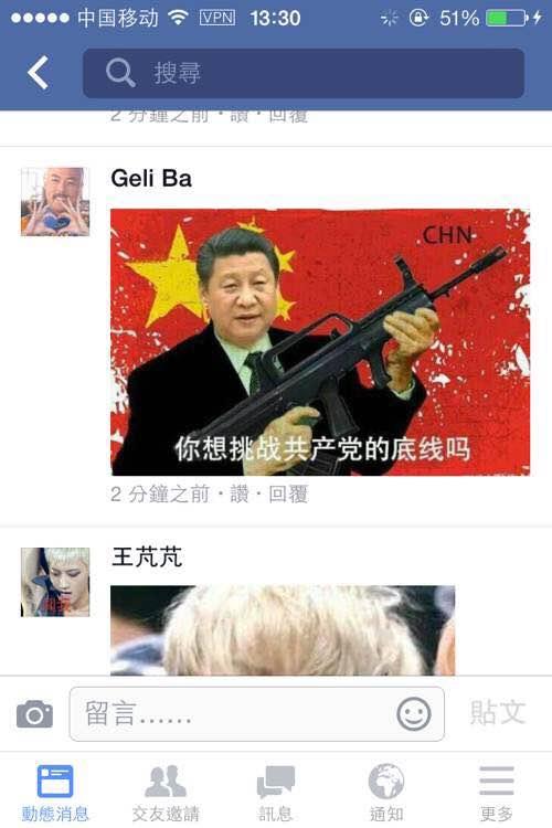 唐映虹:该怎样看待帝吧蛆众组团翻墙集体袭扰FB用户?
