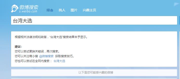 1-16 台湾大选