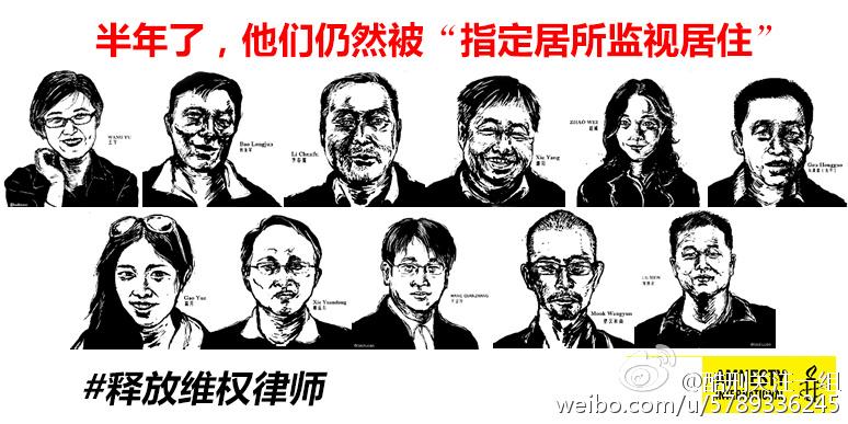 权利运动|苏州大抓捕 目前已有十一人遭强制措施控制