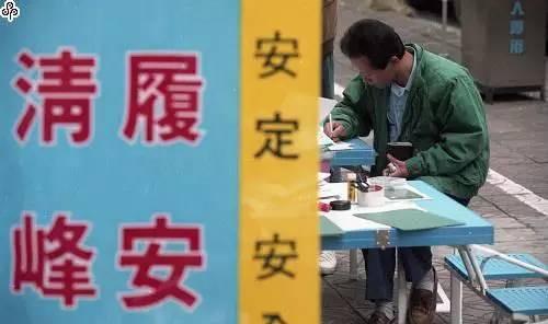 王清峰的参选广告