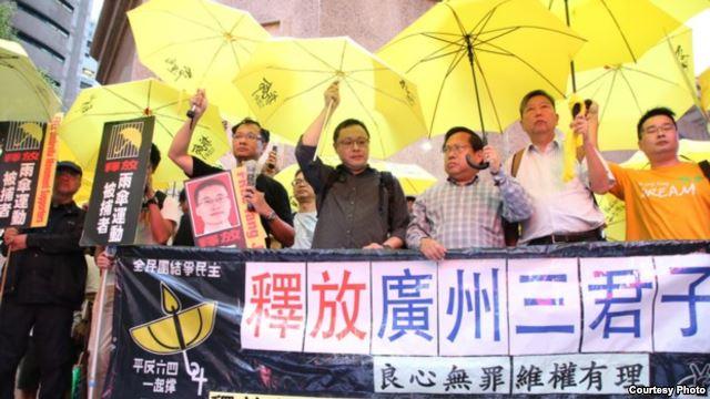 香港各界抗议要求释放广州三君子等维权人士(博讯图片)