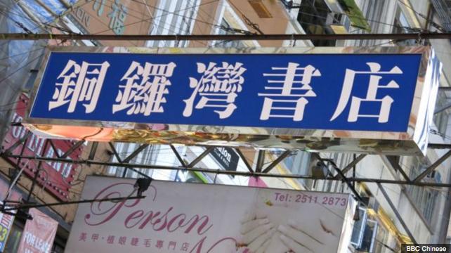东方日报|南桥:中共从不讲理何以讲法?香港危矣!