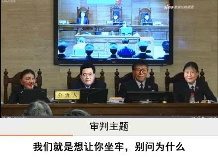 刘远举 | 审讯快播:道德假象与治理隐忧