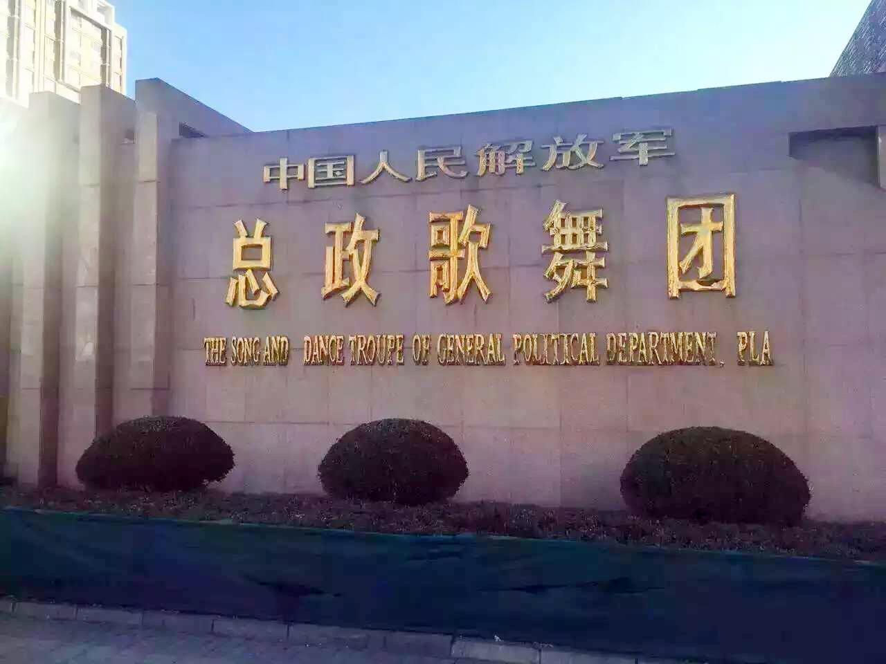 自由亚洲|解放军总政歌舞团等三文艺团体撤销