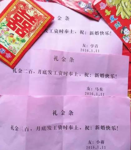 极具中国特色的婚礼礼金条