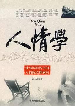 在中国,人情似乎已经可以列入学科范畴。