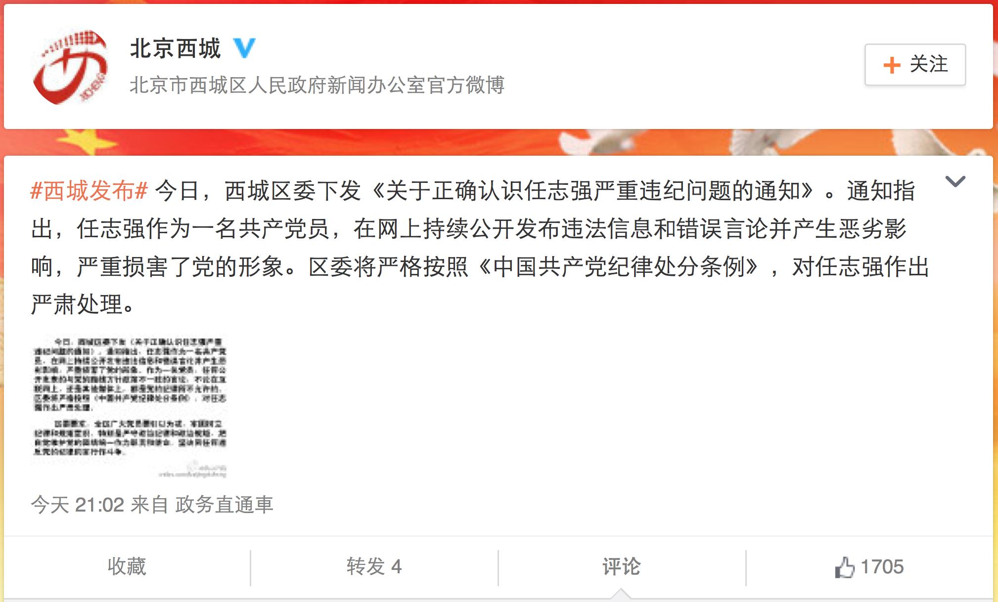 北京西城区委发布的微博无法评论、转发