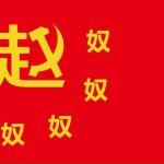 知乎|中国距离彻底的阶级固化还有多远?