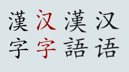 160224135732_chinese_characters512