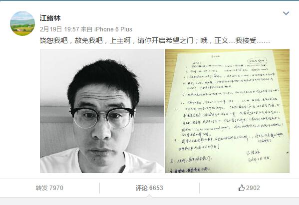 江绪林生于1976年,1995年入中国人民大学国际关系学院学习,1999年考入北大哲学系攻读研究生,之后在香港浸会大学宗教与哲学系读博士。2009年起,任教于上海华东师范大学政治系,担任讲师。研究领域为西方政治思想史。2016年2月19日晚自缢身亡。