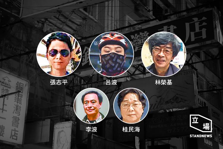 立場新聞 被指涉桂民海案 林榮基、呂波、張志平是誰?