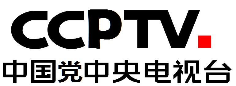 党中央电视台