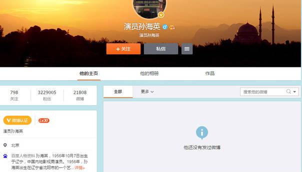 孙海英微博被清空