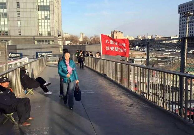 自由亚洲|两会期间寄北京邮件实名制 红袖箍再度密集上岗