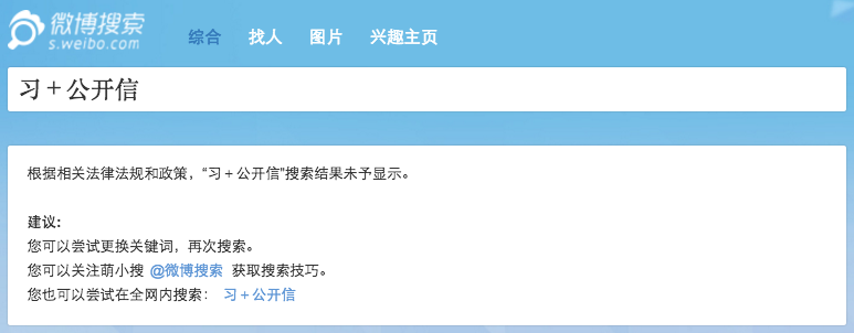 习+公开信