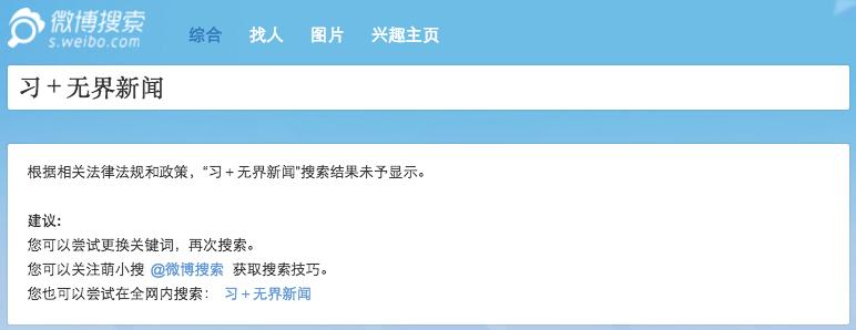 习+无界新闻