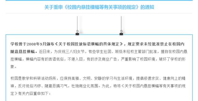 华南农业大学公号上重申相关规定的通知
