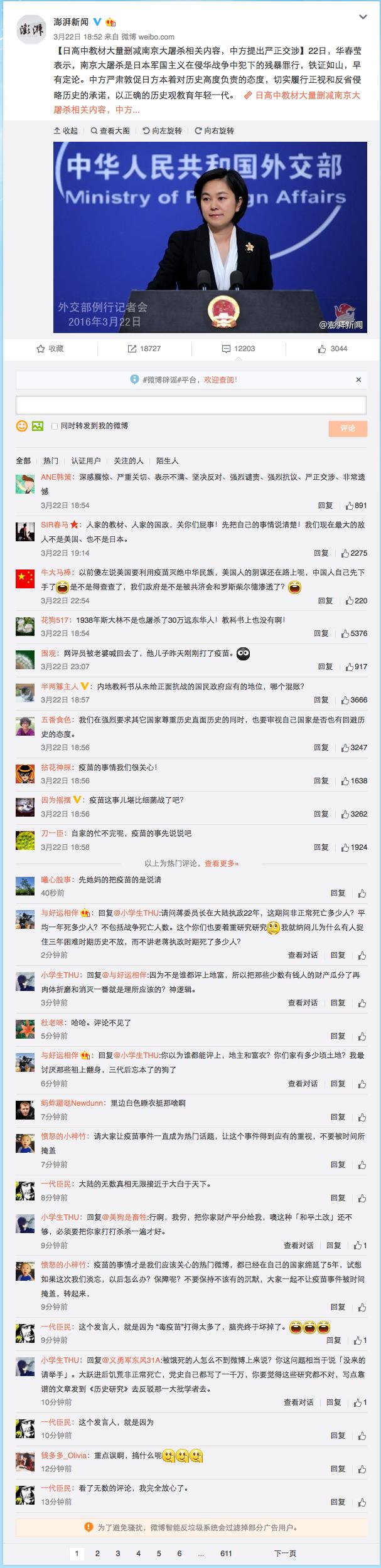 日高中教材大量删减南京大屠杀相关内容png