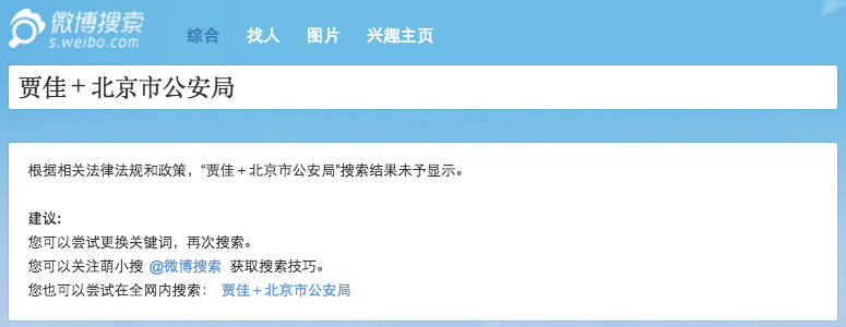贾佳+北京市公安局