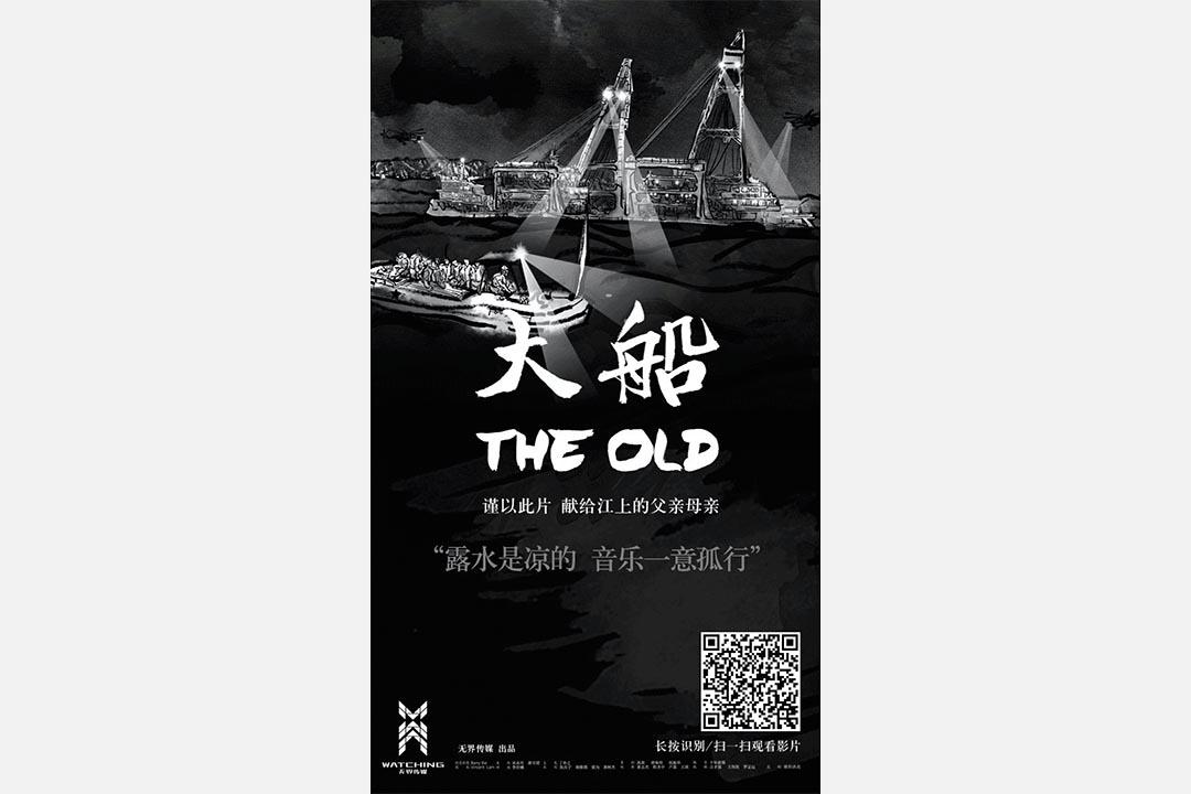 东方之星沉船事故报导《大船》宣传海报。