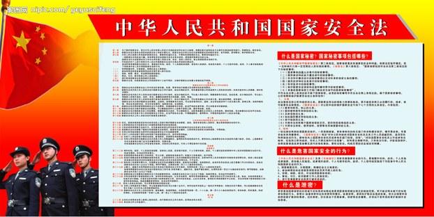 图片:中国《国家安全法》宣传材料(Public Domain)