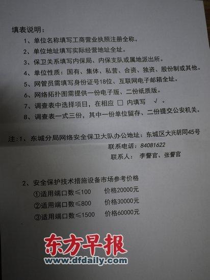 图为北京市东城区公安分局发给辖内一些免费提供WIFI服务的酒吧、书店、咖啡馆等场所的《非经营上网服务场所调查表》背面的填表说明。早报记者 许荻晔 图