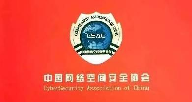 图为中国网络空间安全协会标识