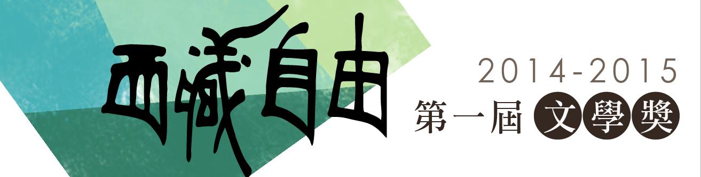 【西藏自由文學獎】洛桑的金剛舞