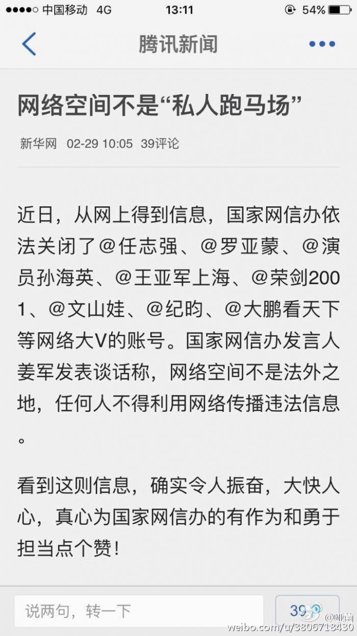 墙外楼|@王亚军上海 的检讨书