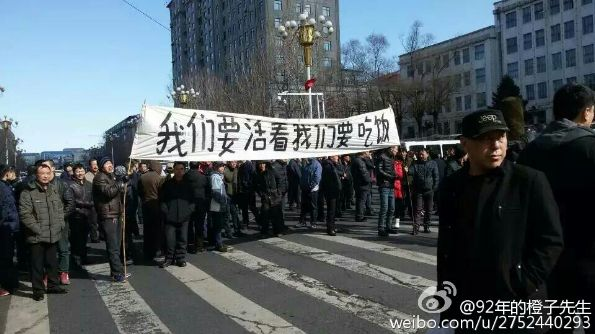 东北黑龙江省国企龙煤集团数千名矿工星期六走上街头示威,抗议龙煤集团拖欠了好几个月薪水,导致生活困难。(微博图片)