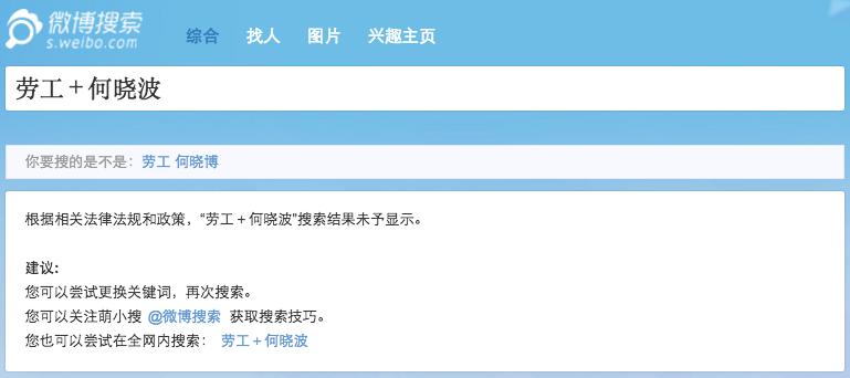 劳工+何晓波