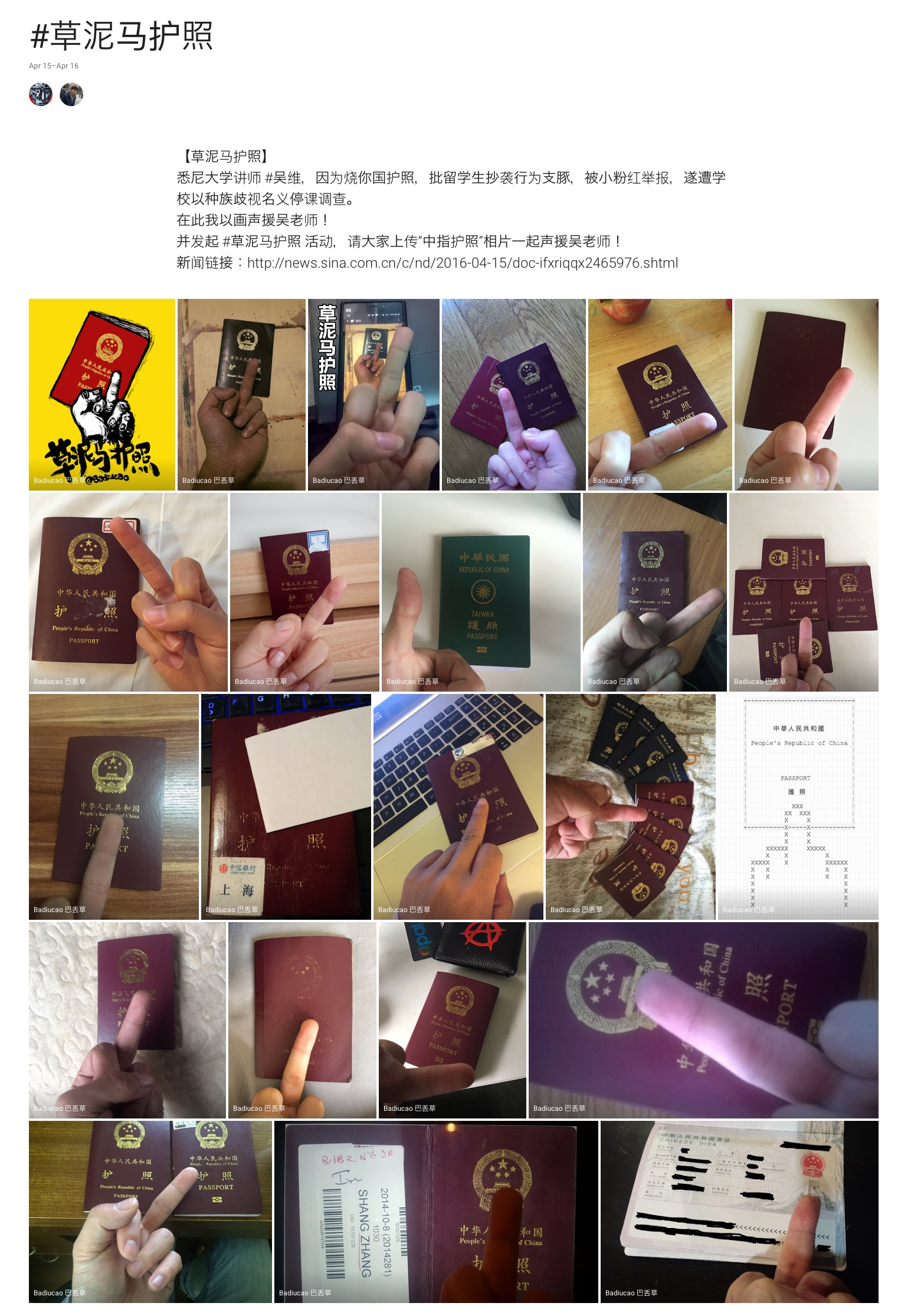 草泥马护照